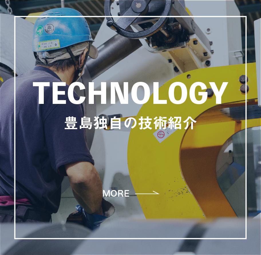 豊島独自の技術紹介