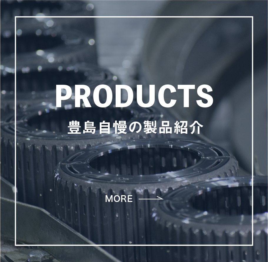 豊島自慢の製品紹介