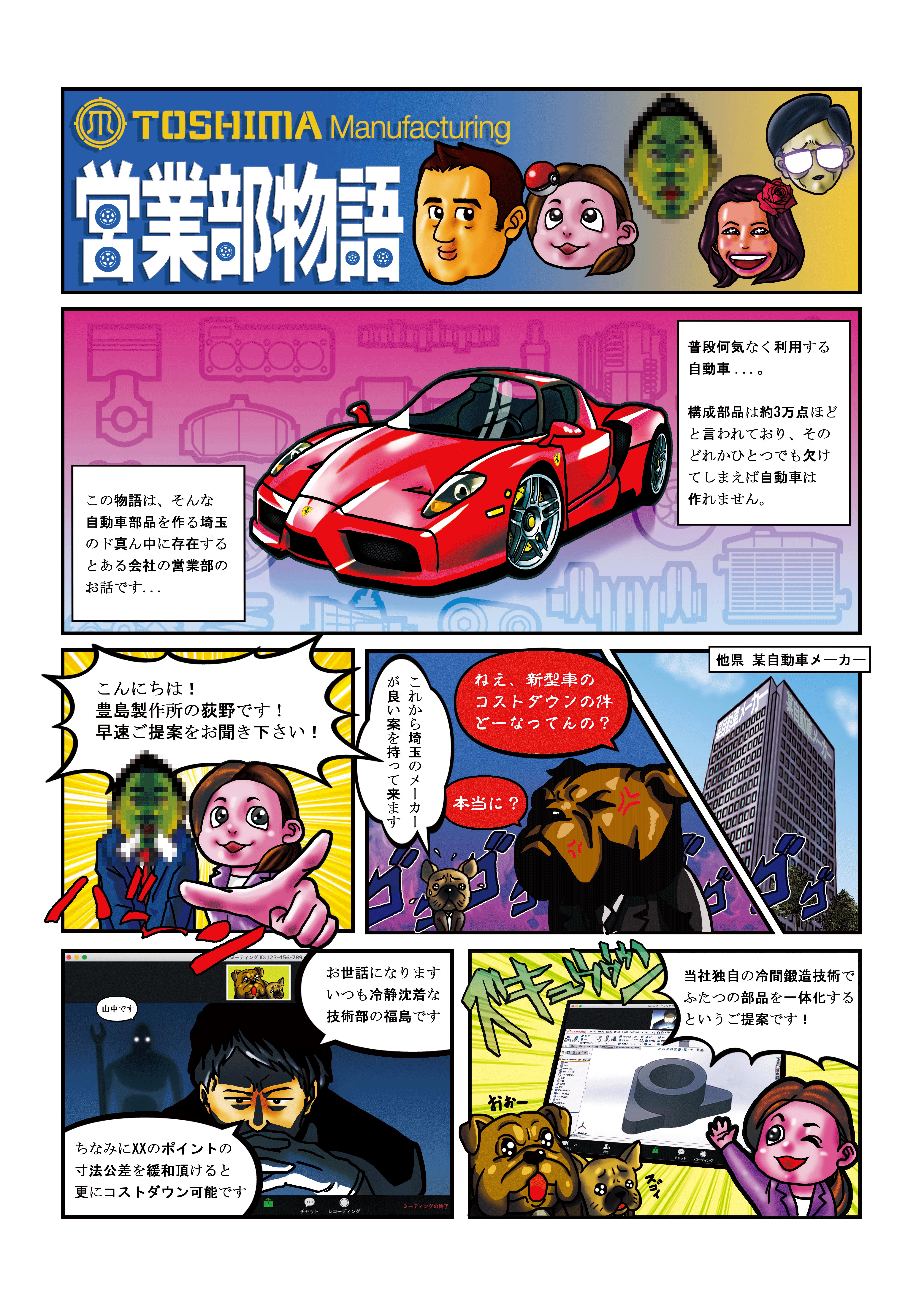 営業部物語P1