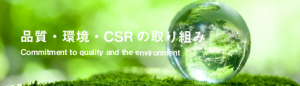 品質・環境・CSRの取り組み